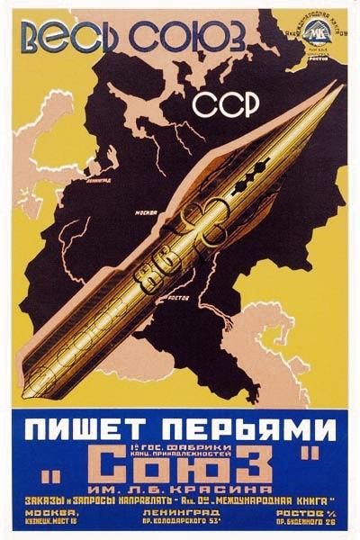 Социальное доказательство в советской рекламе